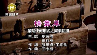 謝宜君vs陳隨意-情靠岸【KTV導唱字幕】1080p