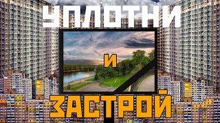 Беларусь СНЕСУТ! Лукашенко уплотняет города