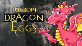 ИГРА БЕЗ БАЛЛОВ DRAGONEGGS.ONE! 10 РУБЛЕЙ ПРИ РЕГИСТРАЦИИ!