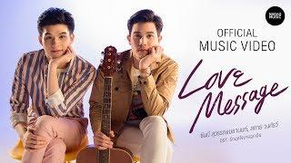 Love Message OST.รักฉุดใจนายฉุกเฉิน - ซันนี่ สุวรรณเมธานนท์, สกาย วงศ์รวี [Official Music Video]