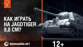 Jagdtiger 8,8 cm. Как играть на танке?