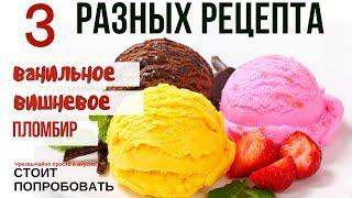 Как приготовить Домашнее Мороженое 🍨 3 разных рецепта