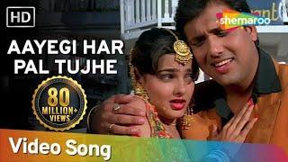 आएगी हर पल तुझे मेरी याद - गोविंदा - ममता कुलकर्णी - आंदोलन गीत - अलका याग्निक - कुमार शानू