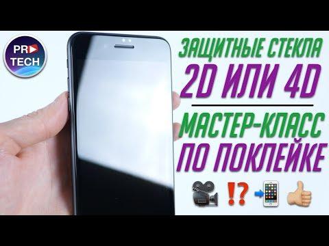 2D или 4D (2,5D) стекло для смартфона? Секреты наклейки защитных стекол и пленок  ProFAQ от ProTech