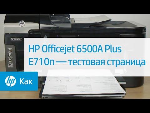 HP Officejet 6500A Plus E710n — тестовая страница