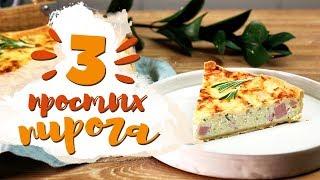 3 начинки для несладкого пирога [Рецепты Bon Appetit]