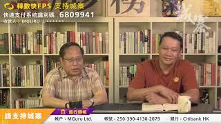 蔣介石為何失去大陸? - 08/07/20 「還看歷史」2/3