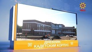 В Чебоксарах продолжается строительство кадетского корпуса и благоустройство парка.