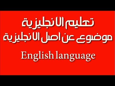 تعليم الانجليزية موضوع عن اللغة الانجليزية ENGLISH LANGUAGE