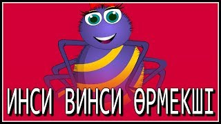 Инси Винси Өрмекші | Itsy Bitsy Spider in Kazakh | Казахские детские песни