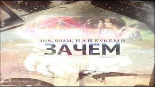 ShaM feat. D1N & НашеVremя - Зачем