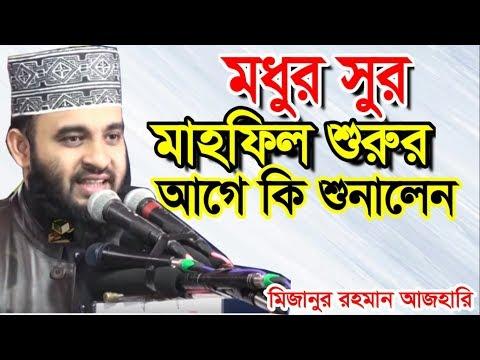 quran tilawat mizanur rahman azhari । beautiful quran recitation । Bangladesh । মিজানুর রহমান আজহারী