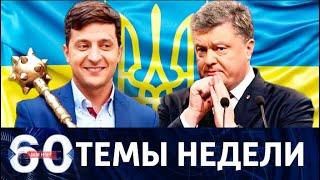 60 минут. Темы недели. Дебаты на Украине, легализация марихуаны и пожар в Нотр-Даме