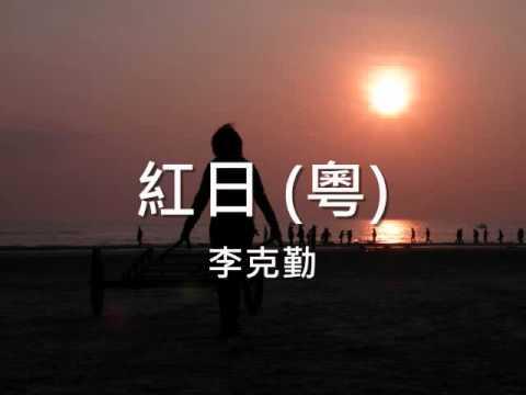 李克勤 - 紅日 (粵)