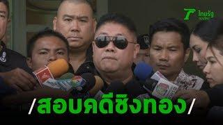 ตำรวจสอบผู้ต้องสงสัยชิงทอง | 14-01-63 | ข่าวเย็นไทยรัฐ