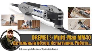 DREMEL® Multi-Max MM40 - Детальный обзор, Испытания, Работа...