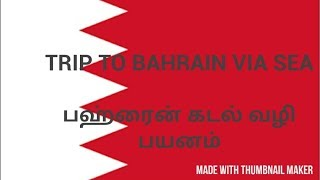 preview picture of video 'Bahrain Trip from saudi (Travel between sea)'