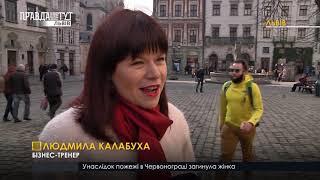 Випуск новин на ПравдаТУТ Львів 19.02.2019