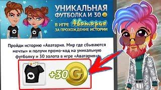 ЕЩЁ ОДНА АКЦИЯ от АДМИНОВ / КРУТОЙ ПРОМ! 😱 / АВАТАРИЯ