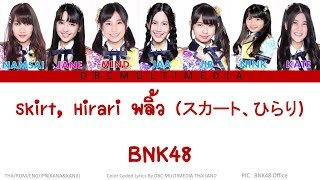 BNK48 – Skirt, Hirari  พลิ้ว (スカート、ひらり) [THA|ROM|ENG|JPN Color Coded Lyrics]