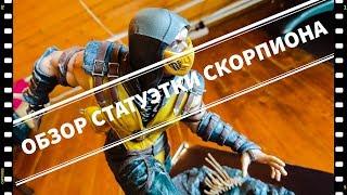 Фигурка Mortal Kombat X: Scorpion в 4К