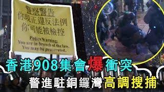 908集會爆衝突 防暴警進駐銅鑼灣戒備