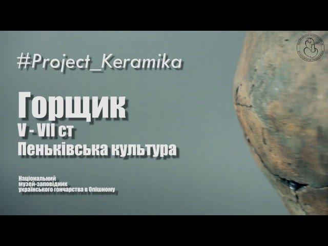 Горщик #Project_Keramika