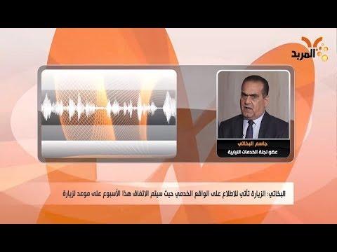 شاهد بالفيديو.. قرب زيارة للجنة الخدمات النيابية لمحافظة البصرة #المربد