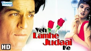 Yeh Lamhe Judaai Ke (HD) - Shahrukh Khan | Raveena Tandon - Superhit Hindi Movie with Eng Subtitles