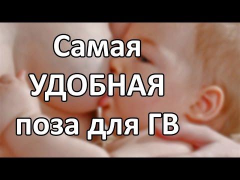 """, title : 'Самая удобная поза для кормления грудью   Как кормить ребенка в роддоме?   """"До и После Родов""""'"""