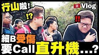 【Vlog】行山啦!細B受傷要Call直升機...? w/15個人