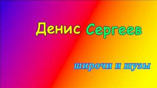 Денис Сергеев - Широчи и шузы