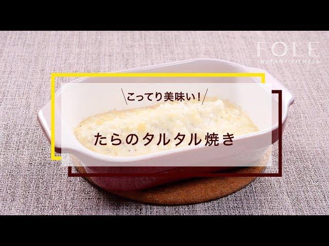 たらのタルタル焼きのレシピ