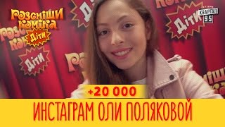 +20 000 - Инстаграм Оли Поляковой | Рассмеши Комика 2017