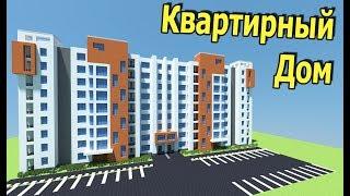 КВАРТИРНЫЙ ДОМ ДЛЯ ГОРОДА в МАЙНКРАФТ!