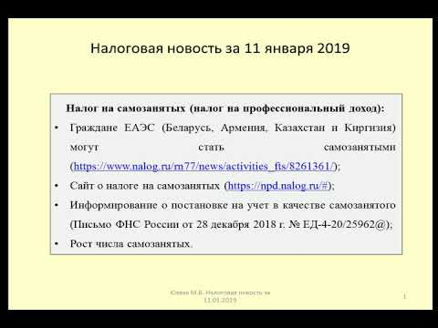 11012019 Налоговая новость о применении налога на самозанятых / tax on self-employed