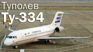 Ту-334 - птица, оставшаяся в гнезде. История и описание