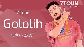 تحميل اغاني 7-Toun - Gololih (Lyrics) MP3