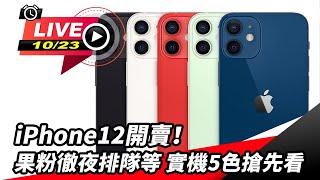iPhone12開賣!實機5色搶先看