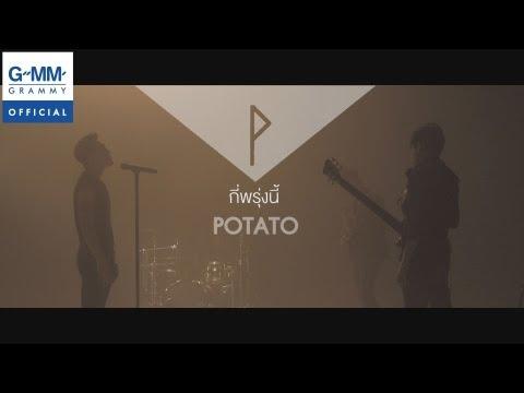 Potato - Gee proong nee