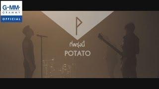 กี่พรุ่งนี้ - POTATO 【OFFICIAL MV】