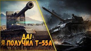 ВЫПОЛНЕНИЕ ЛБЗ СТ15 И Т-55А У МЕНЯ В АНГАРЕ | World of Tanks