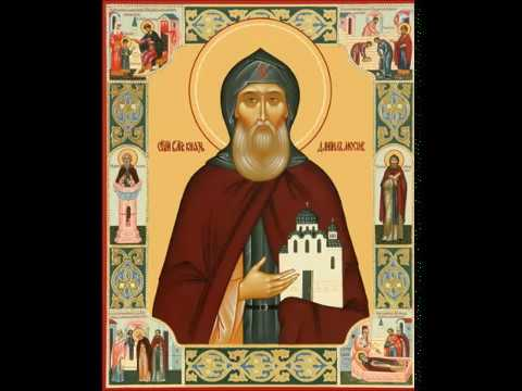 Тропарь Святому Благоверному Князю Даниилу Московскому