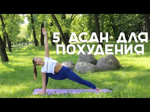 5 асан для похудения. Йога для стройности и красоты [Workout   Будь в форме]