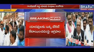 Yadava Communities Protest At Gandhi Bhavan Over Elections Seats |