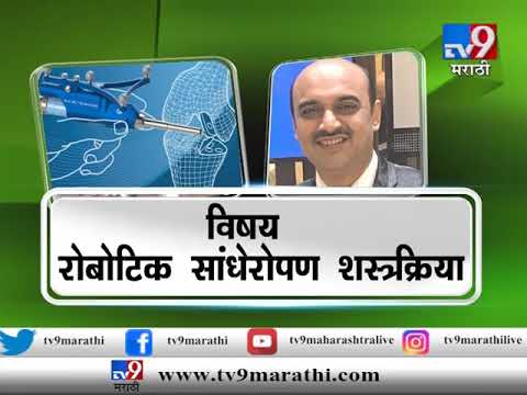 Arogyam Dhan Sampada - A Talk by Dr. Hrushikesh Saraf| Robotic Joint Replacement