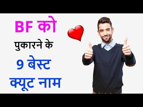 9 cute names of BF   BF ko kis naam se bulaye? Nicknames for boyfriend