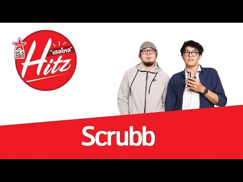 Hello HitZ : ยินดีที่ได้รู้จัก 2 หนุ่ม Scrubb