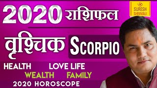 वृश्चिक राशि 2020 राशिफल | Vrishchik Rashi 2020 Rashifal in Hindi | Scorpio Horoscope 2020 - Download this Video in MP3, M4A, WEBM, MP4, 3GP