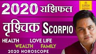 वृश्चिक राशि 2020 राशिफल | Vrishchik Rashi 2020 Rashifal in Hindi | Scorpio Horoscope 2020